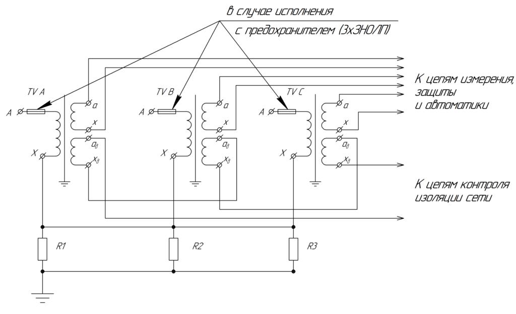 Схема электрическая принципиальная трёхфазной группы трансформаторов напряжения 3хЗНОЛ(П)-НТЗ-6(10) с двумя вторичными обмотками